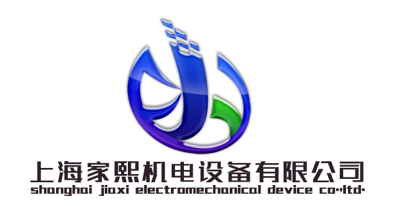 上海家熙机电设备有限公司