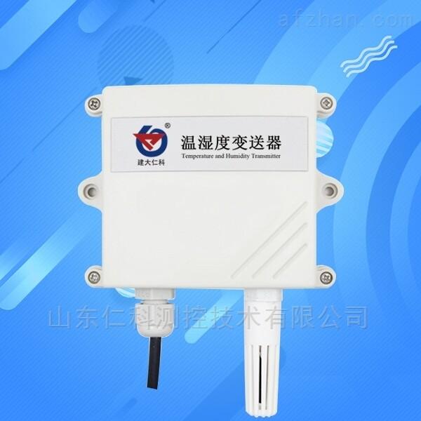 温湿度计传感器4-20ma模拟量型工业级