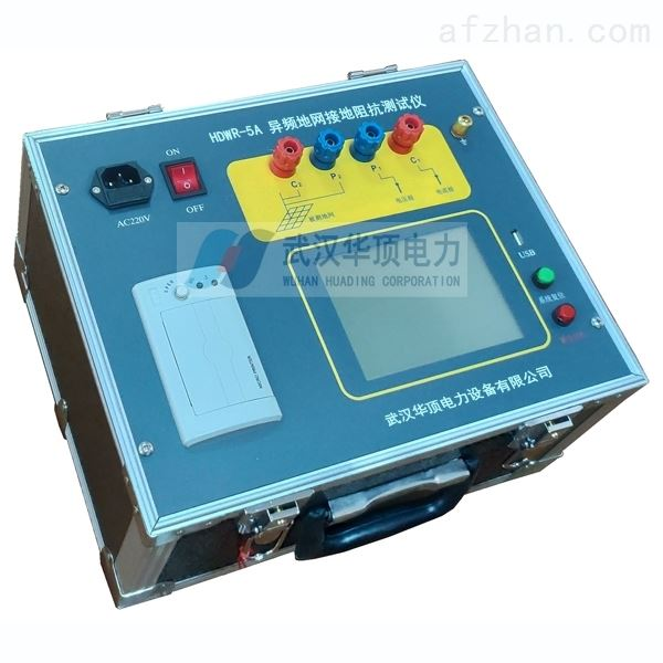 HDWR-III大型地网接地电阻测试仪