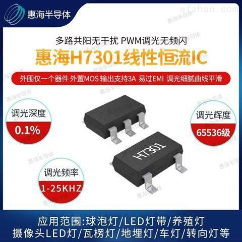 SOT23-5 LED线性恒流驱动ICPWM调光无需电感