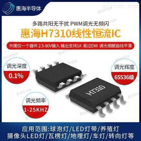 线性恒流芯片PWM调光 球泡灯可控硅调光IC