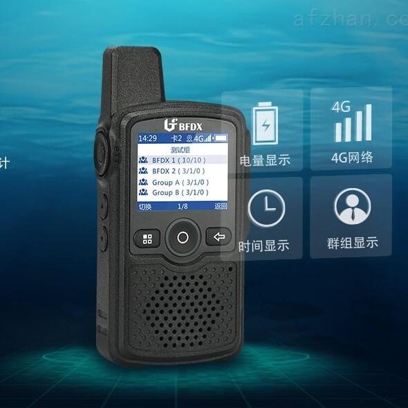 4G全网通公网对讲机 GPS对讲设备