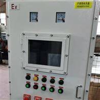 BXMD触摸屏双层门防爆配电箱