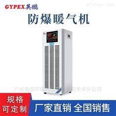 南京防爆暖气机