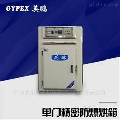 BYP-400GX贵港 7防爆精密干燥箱 300℃