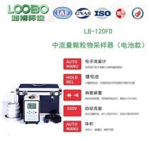LB-120FD中流量智能颗粒物采样器/内置电池/总悬浮物