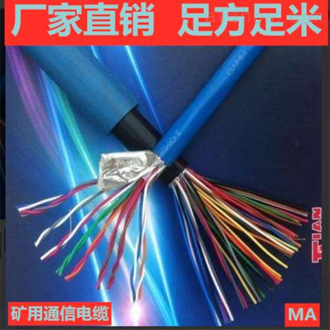 矿用通信线MHYAV-12*2*1.0销售厂家