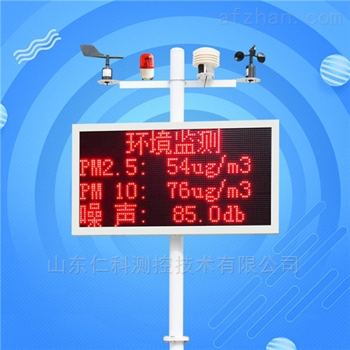工地噪声粉尘检测仪空气质量PM10检测