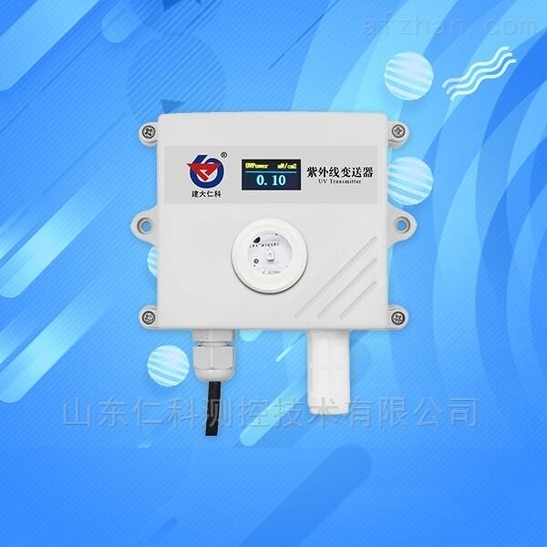 紫外线变送器传感器照射强度监485 光照检测