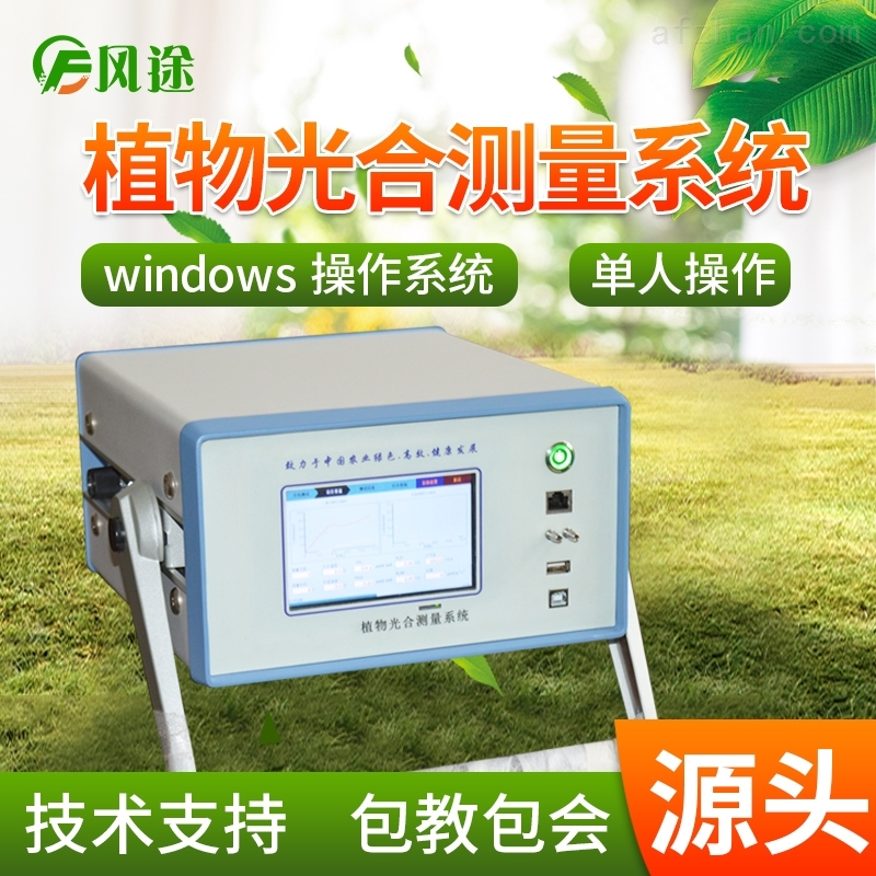 <strong><strong>植物光合作用测量系统</strong></strong>