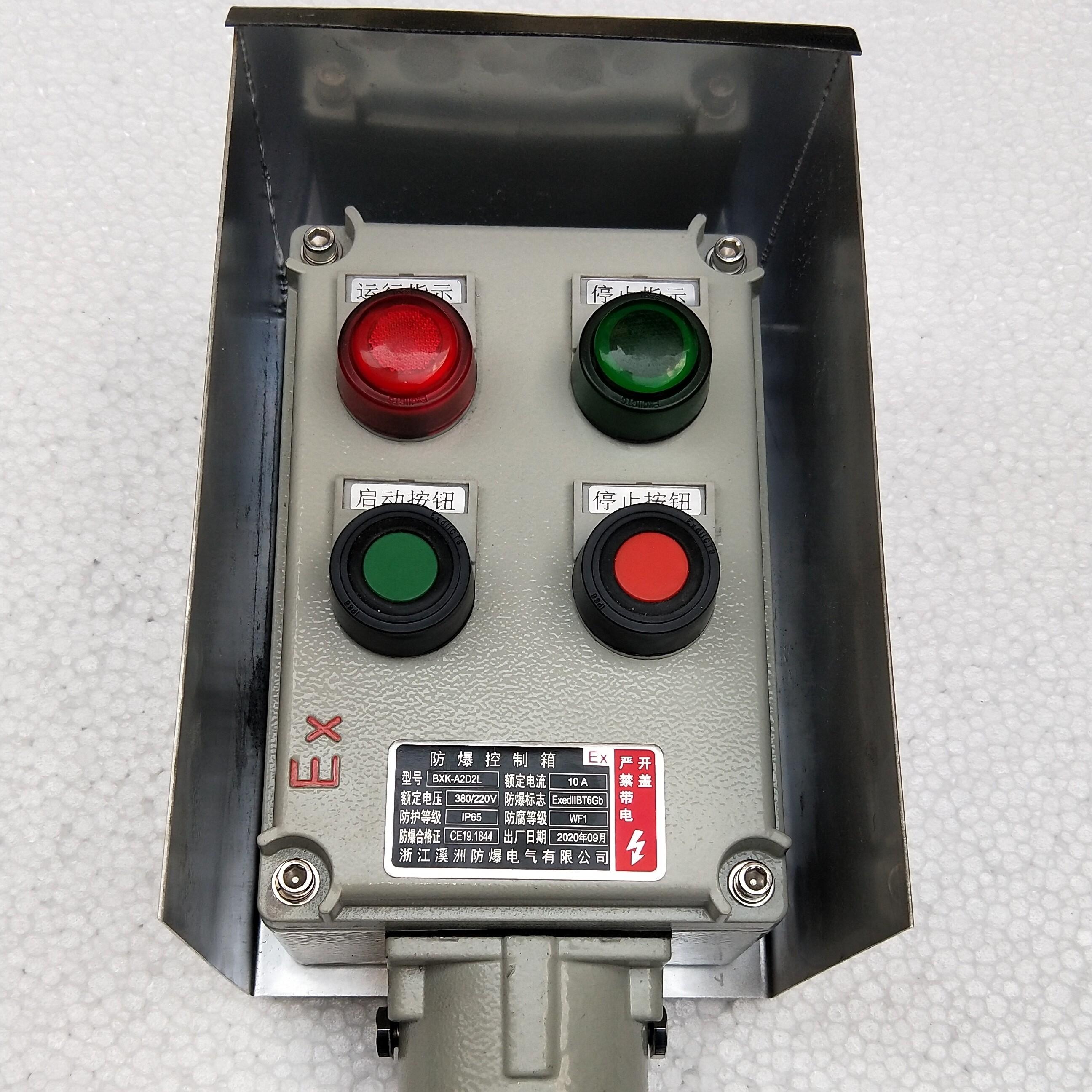 2灯2钮带防雨罩户外型防爆操作柱