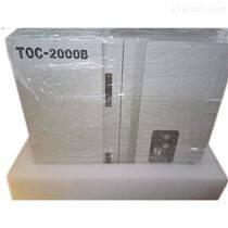 TOC-2000B总有机碳分析仪