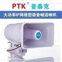 PTK-8204高分贝语音喊话报警喇叭