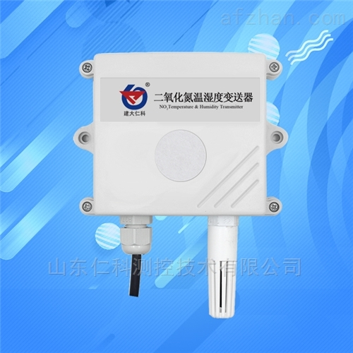 NO2二氧化氮变送器气体污染检测