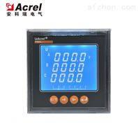 安科瑞网络电力仪表ACR220EL