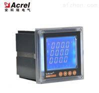 安科瑞电能质量分析仪ACR330ELH