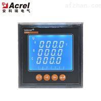 ACR220ELH多功能电力仪表
