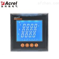 安科瑞三相智能电力仪表ACR220E