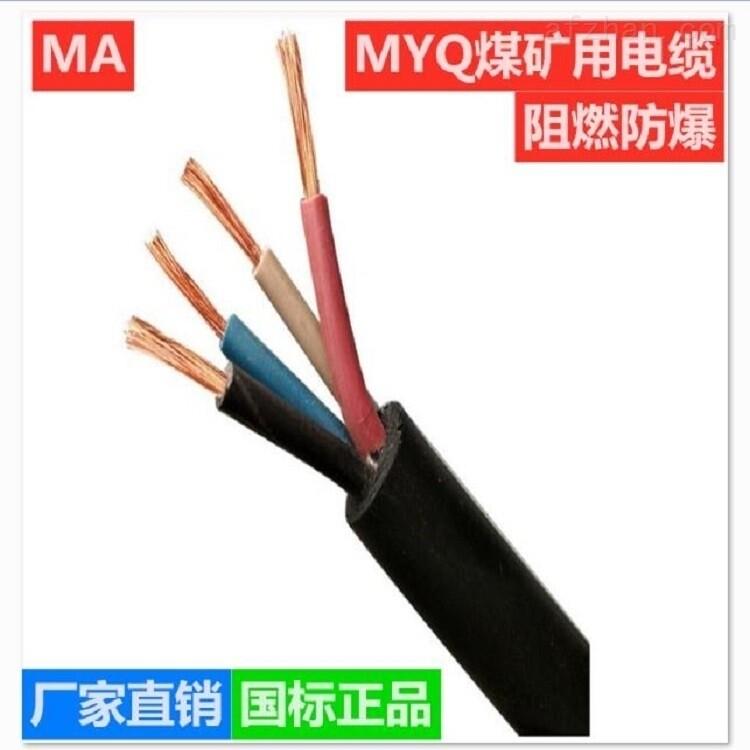 MYQ 3*1.5矿用电缆MYQ4*1.5橡套软电缆
