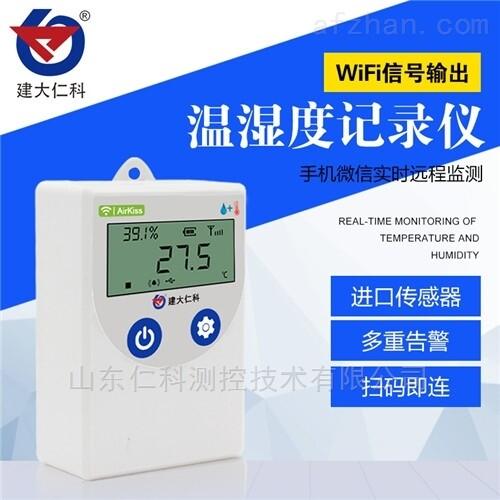 无线温湿度记录仪传感器wifi建大仁科