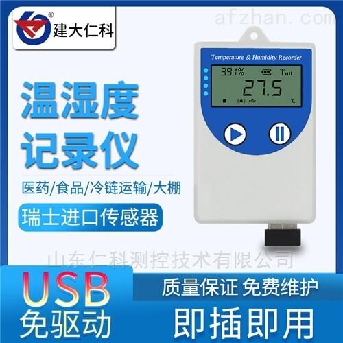 建大仁科温湿度记录仪传感器gsp冷链