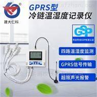 建大仁科远程温湿度记录仪传感器冷链运输