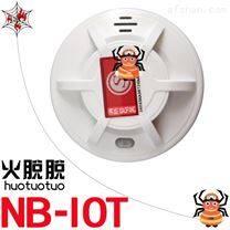 火脱脱nb-iot智能烟感火灾探测器