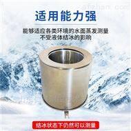 建大仁科不锈钢水分蒸发量传感器气象站监测