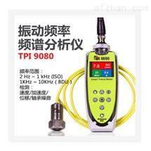 智慧型振动计   型号:TPI-9080