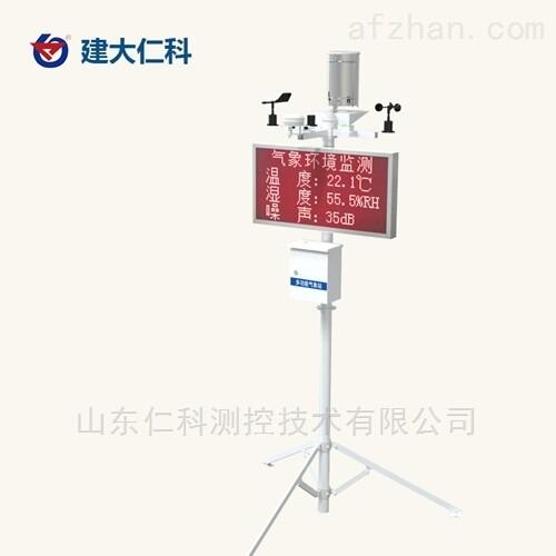 建大仁科 农业室外气象站 无线环境监测设备