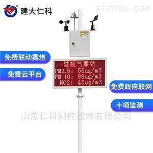 建大仁科 扬尘检测仪 在线监测系统