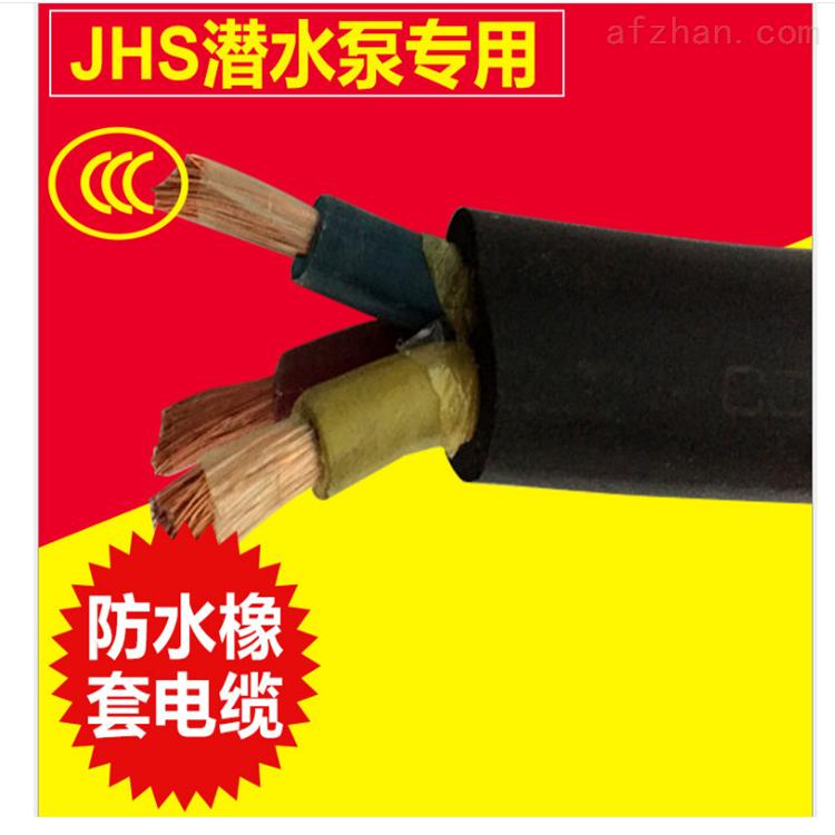 JHS 3*2.5防水橡套电缆厂家