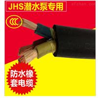 500VJHS 3*95+1*25防水耐油污橡胶电缆