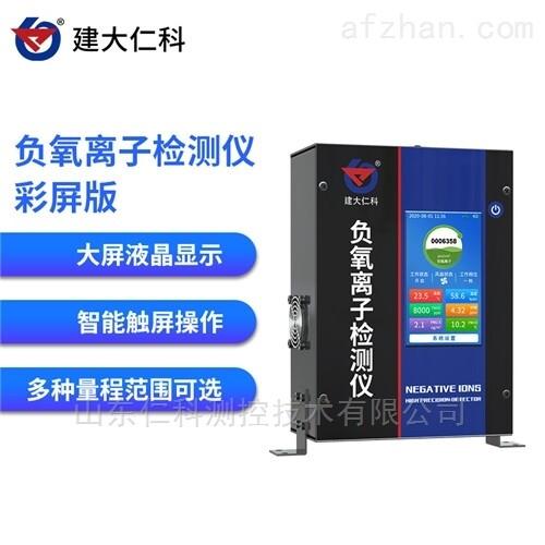 建大仁科 空气负氧离子检测仪