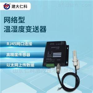建大仁科 温湿度记录仪 网络探头型传感器