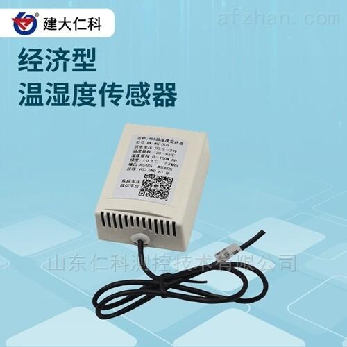 建大仁科 经济版温湿度传感器