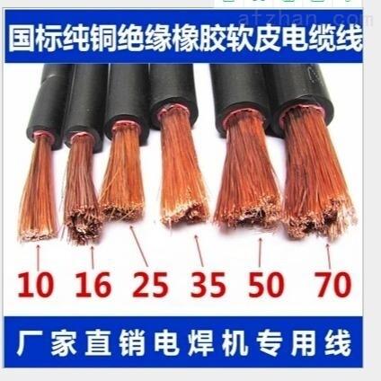 电机引接线JBQ-1*25橡套电缆线载流量