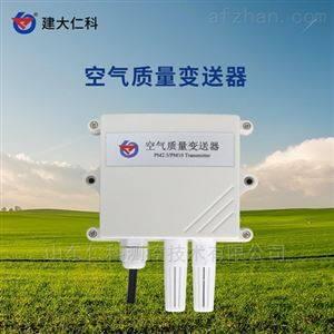 建大仁科 空气质量变送器