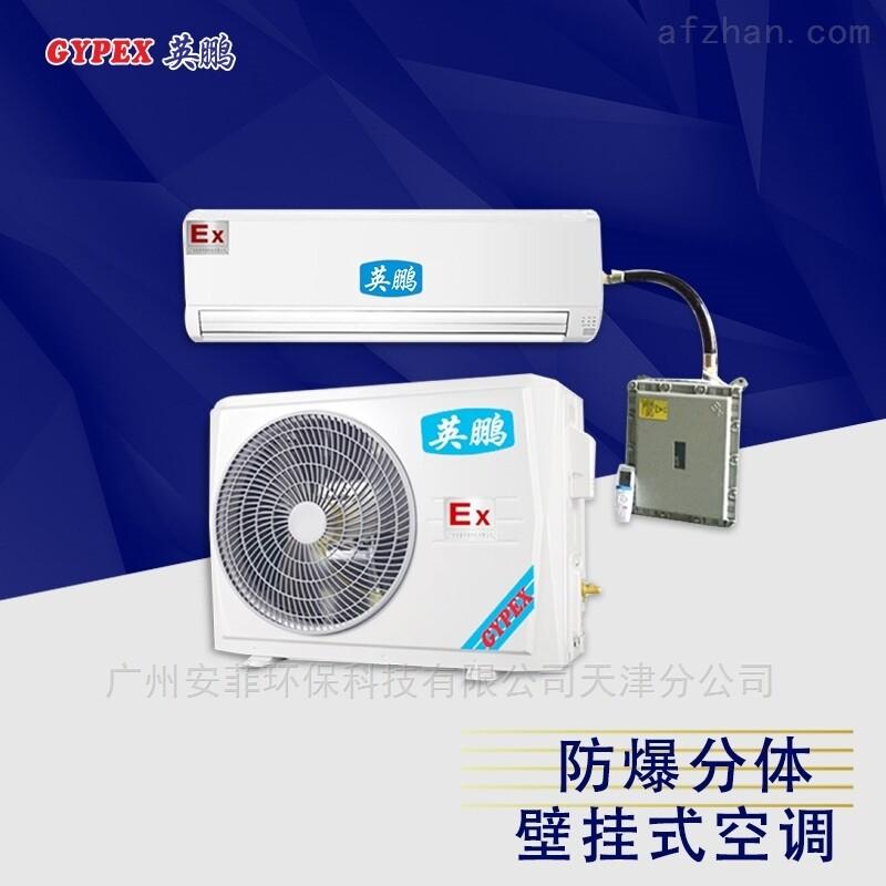 重庆壁挂式防爆空调