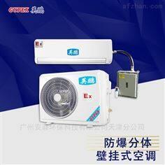 BFKT-5.0重庆壁挂式防爆空调