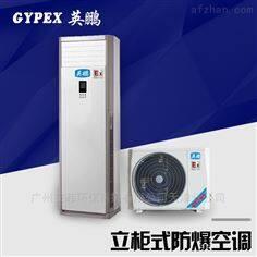 BFKT-5.0东莞柜式防爆空调