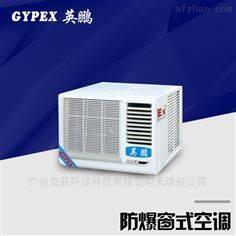 1P,1.5P,2P,3P清远防爆窗式空调