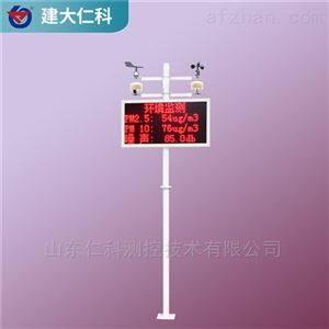 建大仁科 PM2.5 PM10 建筑工地扬尘监测设备