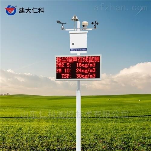 建大仁科 扬尘在线监测设备供应