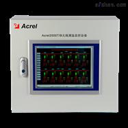 Acrel-2000T/B無線測溫監控設備主機 以太網 實時監測