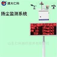 RS-ZSYC-*建大仁科山东扬尘在线检测系统扬尘监测设备