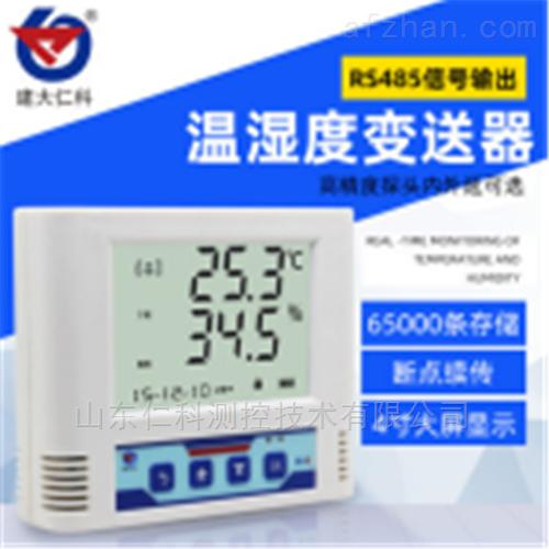 建大仁科485液晶机房温湿度记录仪传感器
