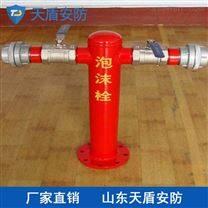 PSS型地上泡沫消火栓 天盾消防器材厂家