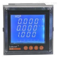 ACR220EL/CP冶金工业PROFIBUS通讯仪表 网络电力仪表