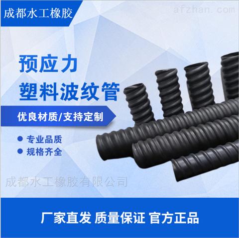 四川成都桥梁预应力塑料波纹管/HDPE管厂家